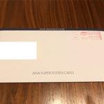 スーパーフライヤーズカード申し込み申請