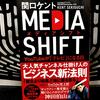 『メディアシフト YouTubeが「テレビ」になる日』の要約と感想