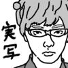 【邦画】『斉木楠雄のΨ難』--原作がSFという時点で福田雄一監督の手に負えないのは分かっていたわけだが