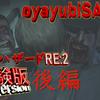 oyayubiSANのバイオRE2体験版 後編