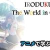 色づく世界の明日から【アニメで学ぶ英会話】