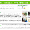 東京都立石神井特別支援学校 ポスターセッション資料