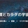 【週間カラダ予報8月30日〜9月5日】より現実に集中を絞る