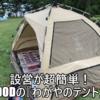 設営が超簡単!DODの『わがやのテント』をレビュー!