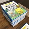 3Dドットモデリング本が新宿や池袋、秋葉原で先行販売してます!