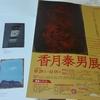瀬戸内市美術館に行きました!