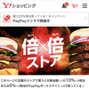PayPayモールとYahoo!ショッピングの「倍!倍!ストア」キャンペーン