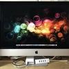 iMacでうまくいく?②〜使い勝手編 HUB・液晶〜