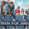 3月から始まる韓国ドラマ(スカパー)#2週目 放送予定/あらすじ 後半