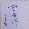 柳田貴洋選手