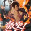 バカ映画大研究(5)「激突!殺人拳」