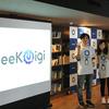 社内技術プレゼン大会SpeeeKaigi#3 開催レポート