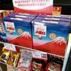 富士山アポロチョコ