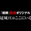 【相棒「冠城亘はここにいる」】ネタバレ&感想…笑顔が最高な亘と亀になった角田課長
