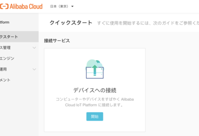 Alibaba Cloud  IoT Platformに接続してみました