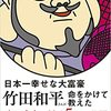 実際に読んでみて→『日本一幸せな大富豪竹田和平さんが命をかけておしえてくれた魂に火をつける5つの物語』 #本田健#本田晃一#山本時嗣 推奨