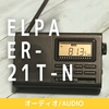 短波が受信できる!ELPAエルパ 液晶付 AM/FM/短波ラジオ ER-21T-N 購入レビュー