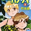 『日々(にちにち)にパノラマ 3』 竹本泉 MFコミックス フラッパーシリーズ メディアファクトリー