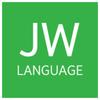 JWLanguage(Android版)を使いこなす 第1回 JWLanguageアプリの価値について