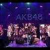 【GYAO!】チームK千秋楽「AKB48全国ツアー2019〜楽しいばかりがAKB!〜」TOKYO DOME CITY HALL公演