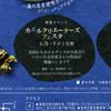 [話題]6/8-9は特別イベント「カエルクリエイターズフェスタ」!!!
