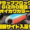 【ライフベイト】プロショップオリカラ「フラップフロッグGIZMO別注オイカワカラー」通販サイト入荷!