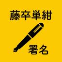 「藤井梨央卒業コンサート」開催希望署名企画