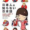 「日本人の知らない日本語」蛇蔵&海野凪子著