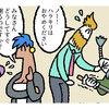 【マンガ】どうして日本人は「すぐ謝る」のか?