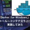「Docker for Windows」のインストール~コンテナ立ち上げまでを実践してみた