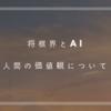 AIの躍進と人間の価値観