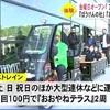 『アミュプラザくまもと』公共のスペースを報道陣に公開(熊本)