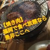 【マイスターかなちゃん】福岡で食べ放題なら是非ここへ【生ハム最高】