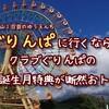 """富士山2合目のゆうえんち『ぐりんぱ』に行くなら、クラブぐりんぱの""""お誕生月特典""""が断然おトク!"""