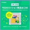 カロリーメイト・バンドエイド・キレートレモン【Pashaデイリーミッション】