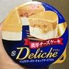 江崎グリコ デリチェ 濃厚チーズケーキ ベクドチーズケーキ&レアチーズケーキアイス 食べてみました