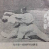中国国術と西洋拳撃の対抗戦(1943)2 (何金章)