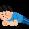 【論文考察】体幹トレーニングの流行の背景と効果に関する考察 ~プランク動作について~