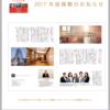 「日本が誇るビジネス大賞」2017年度版に掲載されました。