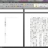 #ぱるのお題箱 文庫本サイズの原稿の設定などについて
