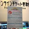 【映画】人生初! 同じ作品で2回めの映画館 『劇場版 うたの☆プリンスさまっ♪ マジLOVEキングダム』