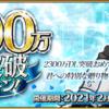 FGO 「2300万DL突破キャンペーン」開始。