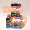 チョコエッグ「ピクサーパート5」