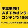 【まとめ】中高生向けおすすめオンラインコンテンツ18選! ー2020コロナ休校を乗り越えようー