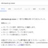 KAUMOに画像を無断転載されたのでGoogleに抹殺代行を依頼した件