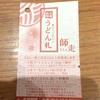 丸亀製麺のお得☆集めてうれしいうどん札☆天ぷら種類とトッピング種類