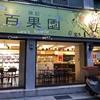 台湾で冬でもマンゴーが食べれるお店