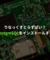【Raspberry Pi】PostgreSQLをインストールする(外部から接続できるまで)