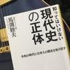 【読書】「知ってはいけない現代史の正体」馬渕睦夫:著