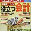 週刊エコノミスト 2018年08月28日号 役立つ会計/AI時代の教育論